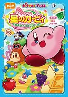 Kyabe star book Kirby sparkling ? Pupu Pu World