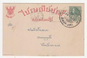 THAILAND SIAM. 1933 Rama VII 3 st Postal Card, red & green, SAIBURI