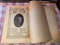Ohel Shem Jewish Book Judaism Rabbi Yehuda Shifman A Torah Judaica Antique 🇮🇱