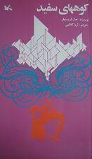 Persian Farsi Book The White Mountains B2250 کتاب ایرانی فارسی کوه های سفید