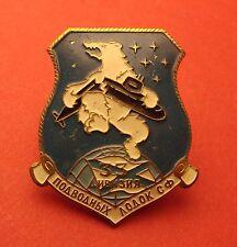 Soviet Russian 33rd Nuclear Attack Submarine Squadron Badge Navy Arctic Fleet @