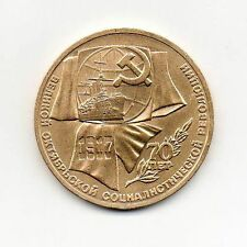 Russia (USSR) 24k Gold Plated 1 Ruble 1987 70 years Revolution