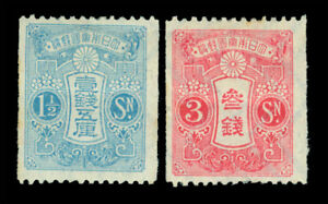 JAPAN 1933 TAZAWA - COIL set Sk# 164-165 (Sc 212-213) mint MH