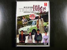 Japanese Drama Trick 2014 Special Episode DVD English Subtitle