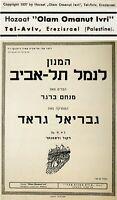 1937 Palestine TEL AVIV PORT Israel HEBREW SHEET MUSIC Hymn JEWISH Harbor ANTHEM