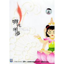 Nezha Conquers to Dragon King DVD (Chinese Classic Movie)