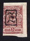 Armenia 1920 stamp Lapin#25 MNH CV=360$