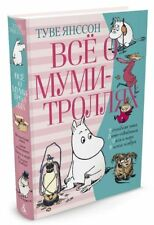 Все о Муми-троллях Книга 2 Tove Jansson All About the Moomins Russia Kids Book