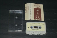 Unknown Chinese Cassette Tape~Chinese IMPORT~Lecture / Speech~FAST SHIPPING!!!!