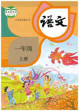 2017 Chinese textbook grade 1 of primary school  for Chinese learner pinyin 1-1