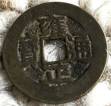 Qing-Dynastie China Ancient Bronze Yong zheng Tong bao Cash Coin 27.4 mm