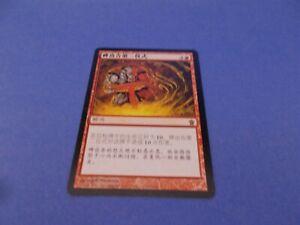 Hidetsugus Second Rite x1 NM Rare Red Sorcery Saviors of Kamigawa Chinese