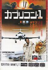 CAPRICORN ONE:Elliott Gould-Japanese  Mini Poster Chirash