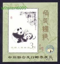 1985 China T106M Giant Panda Overprint PJZ-4 S/S MNH