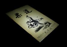 [ARTS MARTIAUX - JAPON - JUDO] Ju-Do. Printemps 1951.