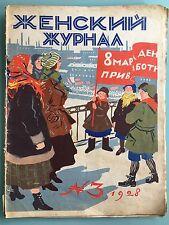 "1928 RUSSIAN USSR AVANT-GARDE CONSTRUCTIVISM ""WOMAN MAGAZINE"" FASHION POSTER #3"