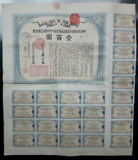 Imperial Chinese Government 5% Railway Loan of 1911 - Yen.100 bond - rare