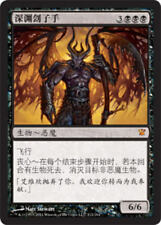 [WEMTG] Reaper from the Abyss - Innistrad - Chinese - NM - MTG