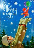 Greeting postcard Postcard Vintage Zarubin Soviet postcard Happy New Year 1980