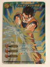 Dragon Ball Miracle Battle Carddass Promo P DB-45 Son Gohan Ultimate