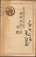 JAPON JAPAN NIPPON ENTIER POSTAL