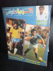 Al Watan Al Riyadi الوطن الرياضي Arabic Pele Soccer Football #143 Magazine 1991