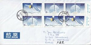 PP1208 China Oct 1996 air cover Europe;  6 Astronautical Federation stamps