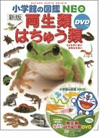 Amphibians and Reptiles Field guide Picture book Encyclopedia DVD Japan FS NEW
