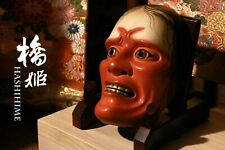 Noh mask#03 橋姬 Hashihime Japanese old Wooden mask With wooden box and silk bag