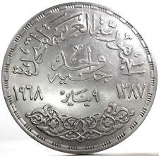 EGYPT-Egitto (Silver POUND) 1968-AH 1387