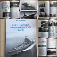 Cruisers of the Soviet Navy USSR. Part 3  [rus]