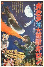 "JAPANESE MONSTER MOVIE POSTER _ GAMERA VS GUIRON 12"" X 18"""