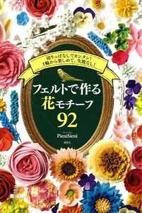 92 Felt Flowers by PieniSieni - Japanese Craft Book SP3