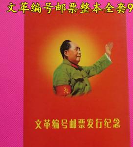 95 Cultural Revolution Number Stamps in Memorial Set