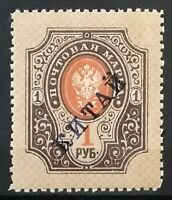1904-08 > RUSSIA > Kitai blue OVP > Used in China > Unused, MNH, OG rare stamp.
