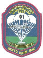 UKRAINE Army 91st Airborne Artillery Regiment parachutist sleeve patch, obsolete