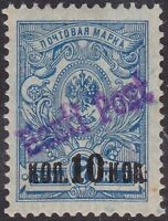 ESTONIA 1919 Local issues Mi 6A MLH OG signed by Kruger