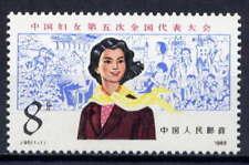China PRC J95 Scott #1876 1983 Women's Congress Single Set
