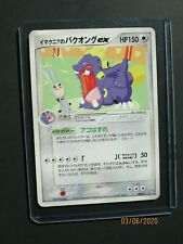 Pokemon Japanese Imakuni's Exploud 024/T Trainer Mag Rare Promo (PL/EX)
