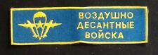 Soviet Russian Army VDV patch on the uniform. 100% original.