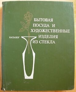 Rare Soviet Russian catalog Crystal and Glass USSR manufactory Glassware 1981