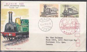 Japan Scott 1197a JSPA FDC - Locomotive Series