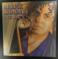 LP MARC BOLAN i T-REX rare bizarre  Soviet Union issue 1992