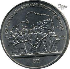 USSR Russia 1 Ruble Commemorative coin Borodino Army