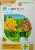 """""""Topaz"""" - a systemic fungicide of prophylactic and therapeutic action of 10 ml"""