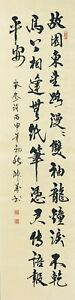 "chinese calligraphy Hand Brush Painting 53""x13.5"" Rice Paper 行草书法"