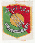 Wartime Laotian (Laos) 203nd Volunteer Battalion Patch / Insignia (1502)