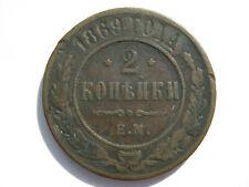 Russia 1869 EM 2 Kopeks F