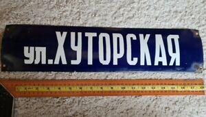 VTG old Russia USSR enamel porcelain street sign Хуторская 1960s