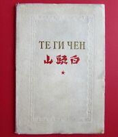 "RRR! 1952 SOVIET RUSSIAN BOOK KOREA POETRY CHO KI-CHON ""MT. PAEKTU"" 조기천"